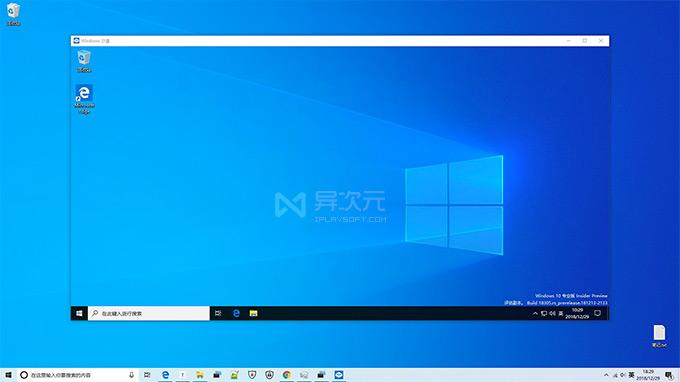 Win10 沙盒 Windows Sandbox