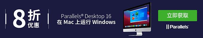 Parallels Desktop 16 中文版下载 - Mac 系统最强虚拟机!(支持Win10/macOS Big Sur)
