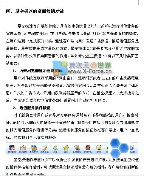 """报道┊关注中国电信""""星空极速""""的流氓行为"""