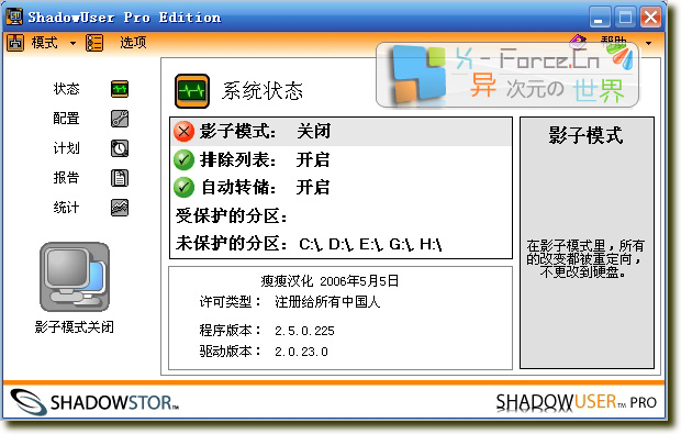 ShadowUser (影子系统) V2.5 汉化破解版
