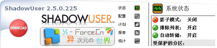 ShadowUser (影子系统) V2.5 汉化完美版