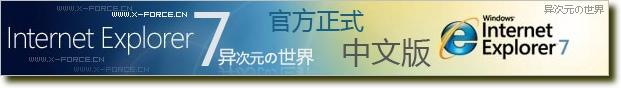 InternetExplorer 7中文正式版下载(含破解、鼠标拖放、双击关闭标签等增强补丁)