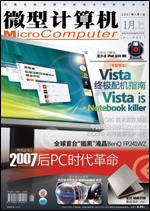 杂谈┊我的文章在《微型计算机》(1月上)发表了,写日志纪念一下~~啦啦啦