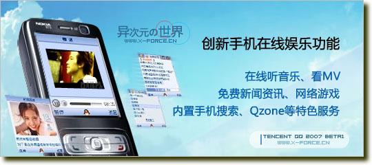 自由自在,2007开始!手机QQ2007闪亮登场
