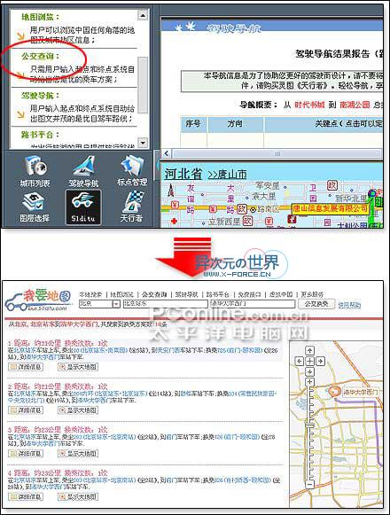 免费下载无限升级,桌面地图2007——最新最全的桌面地图软件!