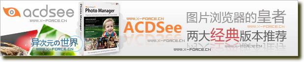 看图软件的皇者——ACDSee 最经典版本推荐!