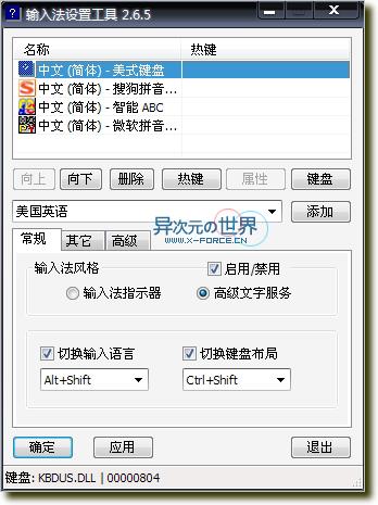 方便好用的输入法顺序调整设置工具IME Tool最新版下载