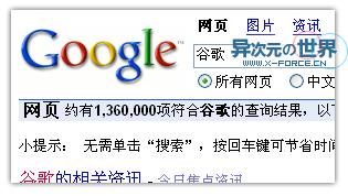 谷歌Google拼音输入法发布