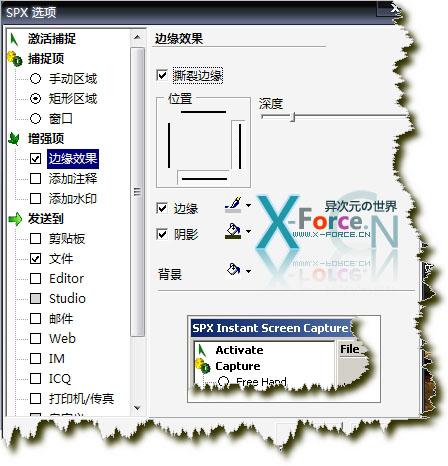 方便好用的截图软件SPX汉化美化版(带撕边效果和阴影效果)