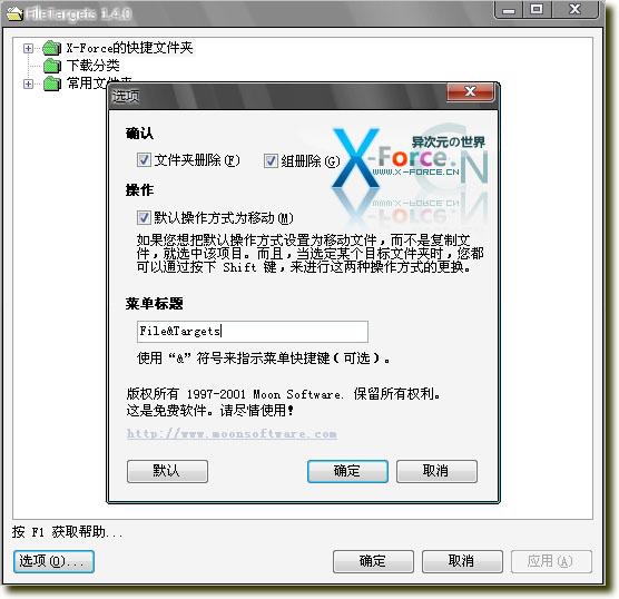 FileTargets鼠标右键增强 - 文件(夹)复制移动变得轻松惬意