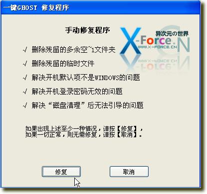 一键Ghost系列 - 包括一键恢复硬盘、光盘、U盘、软盘版(附详尽图文教程)