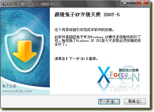 Windows 最新补丁集离线安装包 - 超级兔子升级天使[XP/Vista/2003]