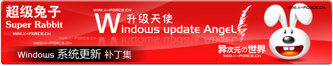 Windows 最新补丁集离线安装包下载 - 超级兔子升级天使[XP/Vista/2003]