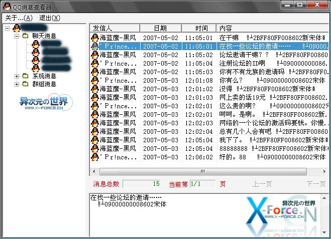 QQ聊天记录查看器V5.3绿色注册版+QQ好友号码提取备份器