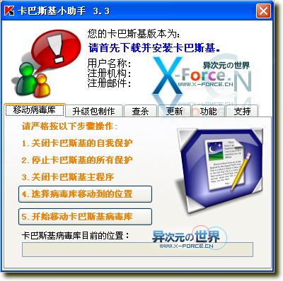 卡巴斯基小助手 V3.3 - (支持病毒库位置自定义,升级包制作更新,切换使用正式/试用Key等)