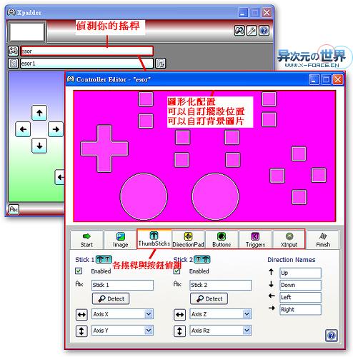 Xpadder-用手柄模拟键盘鼠标(用手柄玩上所有不支持手柄的游戏)