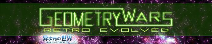 超炫丽射击小游戏系列No.1 - 几何战争Geometry Wars:Retro Evolved
