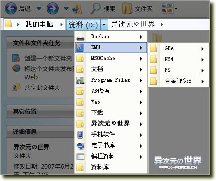 QT Address Bar - 让你的XP也拥有Vista的增强型地址