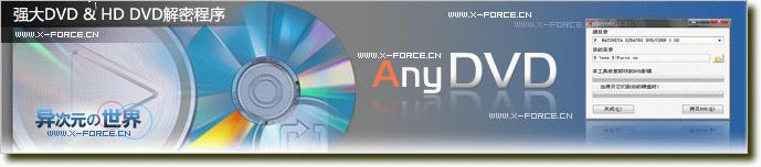 AnyDVD HD - 破解DVD区域限制,随意欣赏或复制任何加密的DVD影片