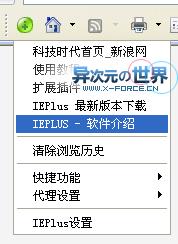IE Plus 扩展插件-让您的IE更好用,上网浏览更方便!(超级拖拽,广告过滤,鼠标手势等)