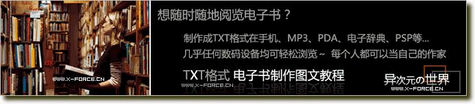 TXT格式电子书制作详尽图文教程-方便在手机/MP3/PSP等数码设备上看书