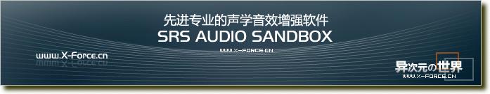 SRS Audio Sandbox 声卡音效增强驱动软件汉化破解版-让您的声卡音效更出色!