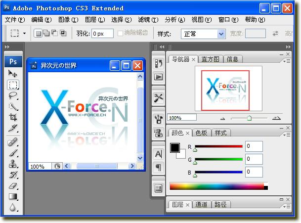 Adobe PhotoShop CS3 官方简体中文正式破解版(含精简版)- PS图片处理软件