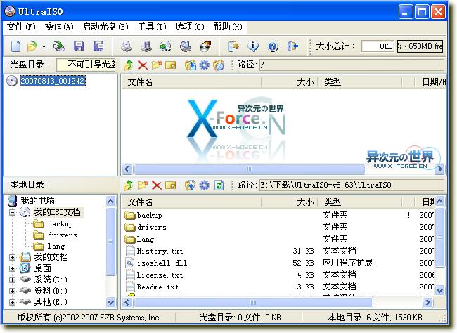 UltraISO (软碟通) 光盘镜像编辑制作工具最新绿色破解版