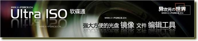 UltraISO (软碟通) 光盘镜像编辑制作工具