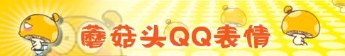 小蘑菇头点点滴滴QQ表情全集整理打包下载