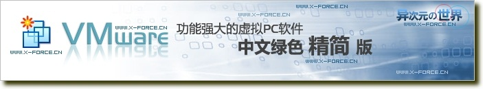 VMware (虚拟机) Workstation 6.0 绿色精简中文版