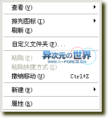 怎样删除显卡的右键菜单?给你一款显卡右键菜单清除工具 (仅2KB)