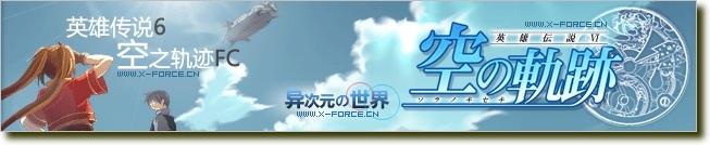 英雄传说6-空之轨迹SC+FC全集中文完美免CD免激活破解版高速下载 [RPG强烈推荐]
