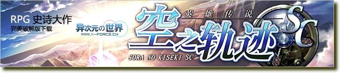 英雄传说6-空之轨迹SC+FC全集中文版下载
