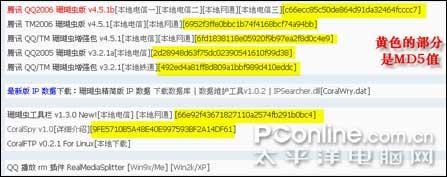 HashTab - 给文件属性窗口添加数字指纹校验功能(计算文件的MD5/CRC32/SHA1等值)