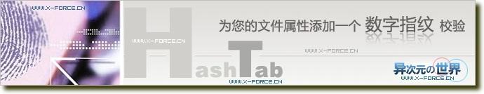 方便地查看文件的MD5/SHA1值 - HashTab给文件属性窗口添加校验值