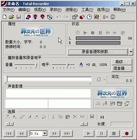 TotalRecorder 汉化版-高质量无损录制保存电脑声音的工具(在线试听、游戏背景音乐等)