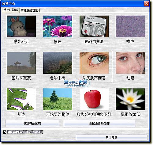 TurboPhoto 非常实用的傻瓜式数码照片特效处理软件最新绿色版 [使用简单但功能强大]