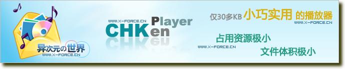 CHKen Player 最终单文件绿色版 (体积极小且极省资源的音乐播放器)