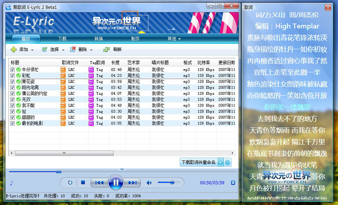 E-Lyrics 2 易歌词 > 简单方便,批量为您MP3(MP4)里的歌曲下载歌词
