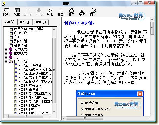 屏幕录像专家 v7.5 完美绿色版 - 制作视频教程的好工具 Build 20071010