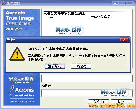 Acronis True Image 中文版详细使用图文教程+电子书下载