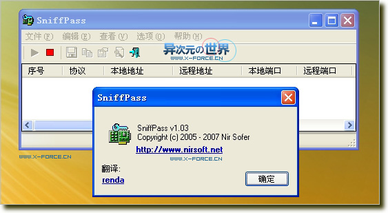 SniffPass v1.03中文绿色版-能嗅探截获本机/局域网传输密码的免费小工具(仅50K)