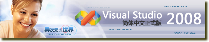 VS2008简体中文正式版下载 Visual Studio 2008 Team Suite