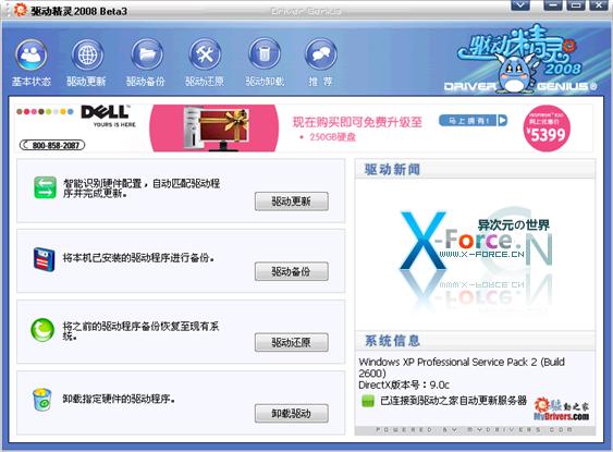 驱动精灵2008 Beta3 免费的驱动程序备份更新与安装的收藏级工具(支持Vista)