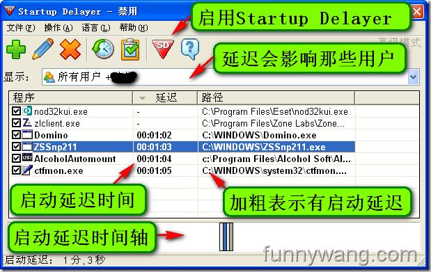 加速提高Windows开机启动速度 Startup Delayer 中文绿色版助你修改软件的启动顺序