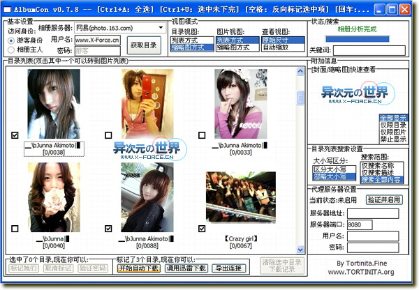AlbumCon 相册图片下载工具 - 快速批量下载网易相册/百度相册等的照片