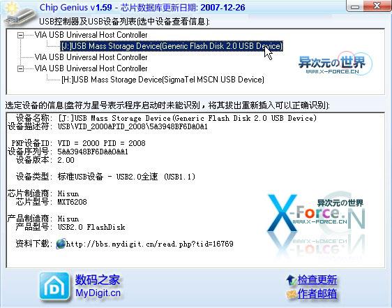 2款绿色实用的USB设备信息检测工具 ChipGenius+MyDiskTest 免费中文版下载