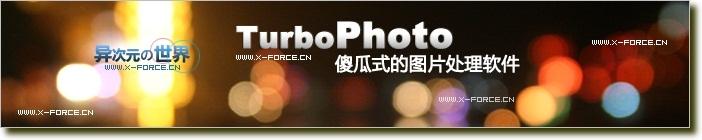 光影魔术手绿色免费版下载-让你的数码照片更加艳丽!
