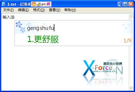 微软官方雅黑字体Windows XP版与Consolas雅黑混合版适合编程字体下载